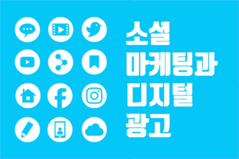 소셜마케팅과 디지털광고 이미지