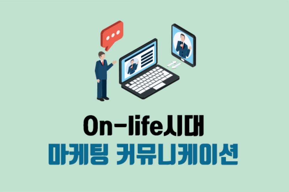 On-life시대, 마케팅 커뮤니케이션 이미지