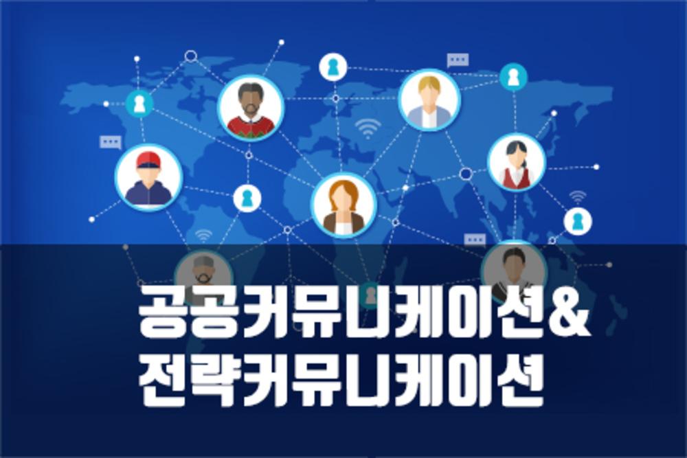 공공커뮤니케이션& 전략 커뮤니케이션 이미지