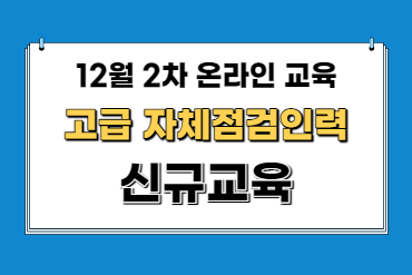 (온라인)12월2차 고급(신규)