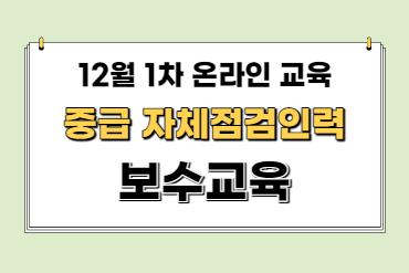 (온라인)12월1차 중급(보수)