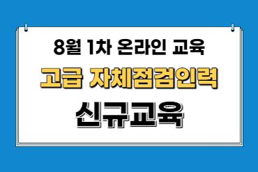 (온라인)8월1차 고급(신규)