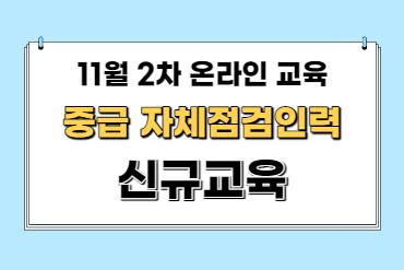 (온라인)11월2차 중급(신규)