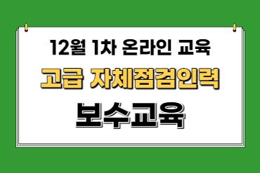 (온라인)12월1차 고급(보수)