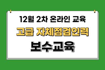 (온라인)12월2차 고급(보수)