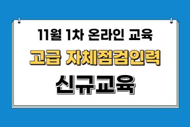 (온라인)11월1차 고급(신규)