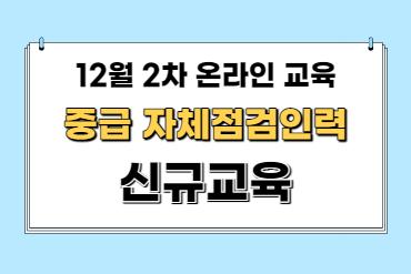 (온라인)12월2차 중급(신규)