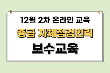 (온라인)12월2차 중급(보수)