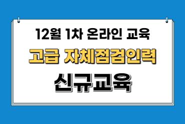 (온라인)12월1차 고급(신규)