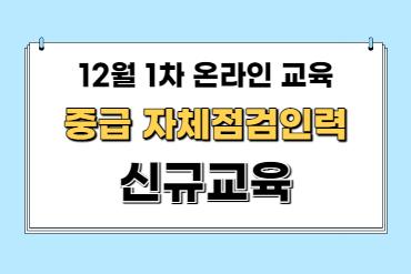 (온라인)12월1차 중급(신규)