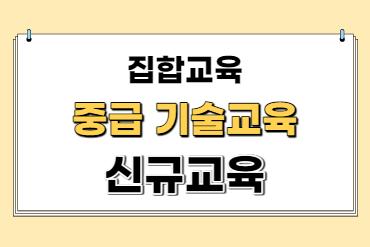 (집합)12월1차 중급(신규)