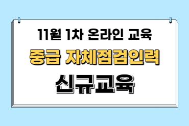 (온라인)11월1차 중급(신규)