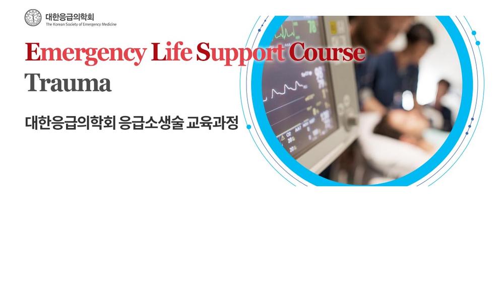 Emergency Life Support Course Trauma 온라인 강의 이미지