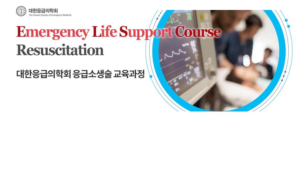 Emergency Life Support Course Resuscitation 온라인 강의 이미지