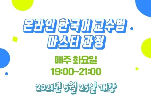 (A반 화요일) 온라인 한국어 교수법 마스터 과정