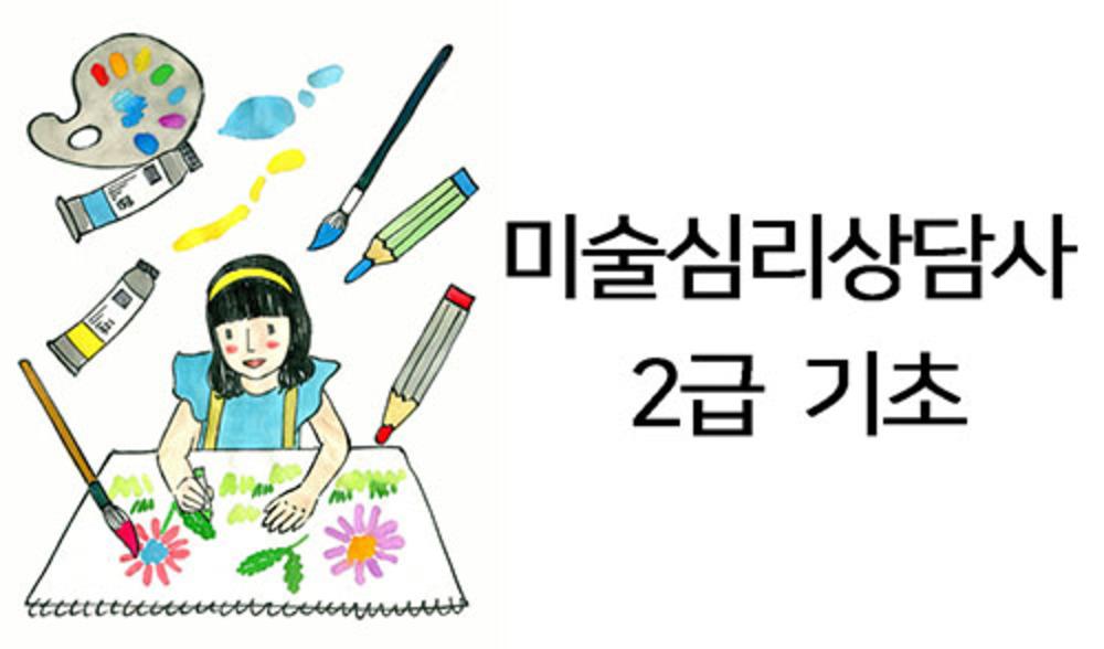미술심리상담사 2급 기초(주간 이혜숙)