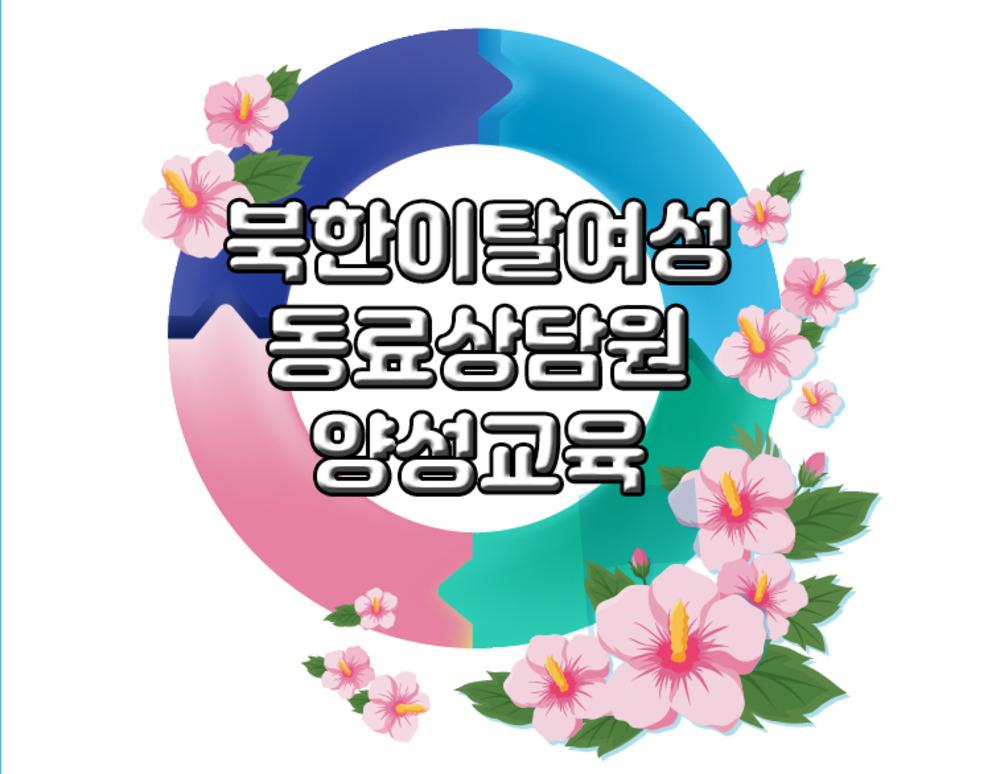 북한이탈여성 동료상담원 양성교육