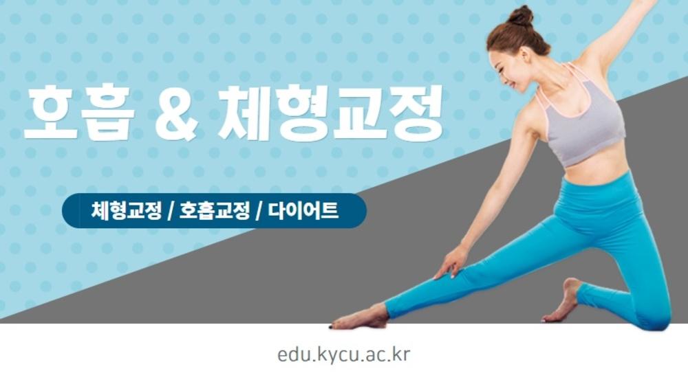 B반(매주 금요일) 호흡 & 체형교정