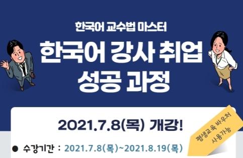(B반 목요일) 온라인 한국어 교수법 마스터 과정