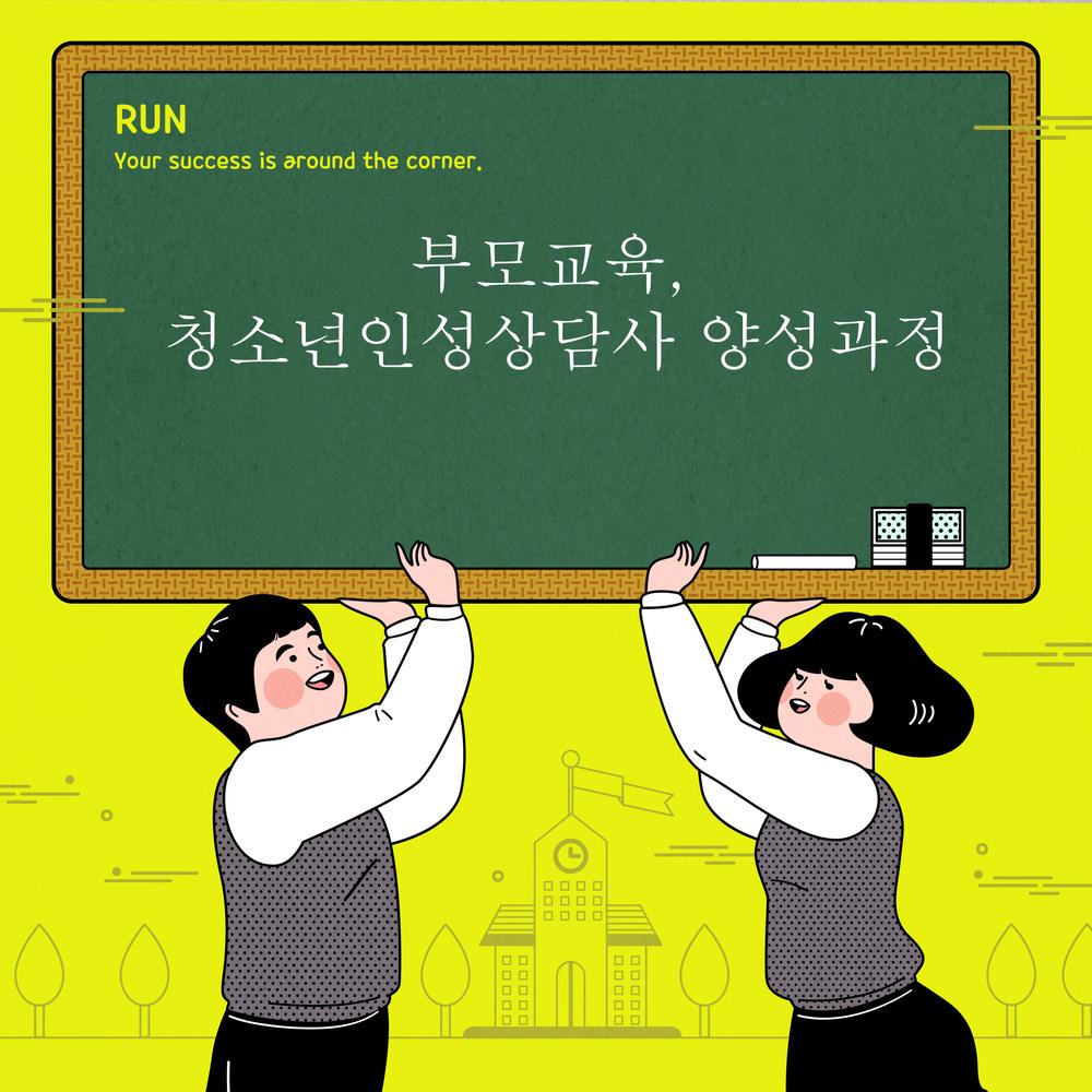 (온라인) 부모교육,청소년인성상담사 양성과정