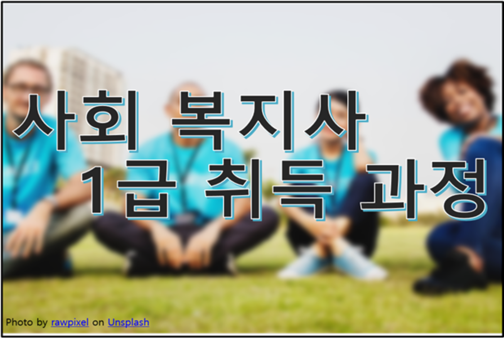 사회복지사 1급 취득과정(화,목,토)