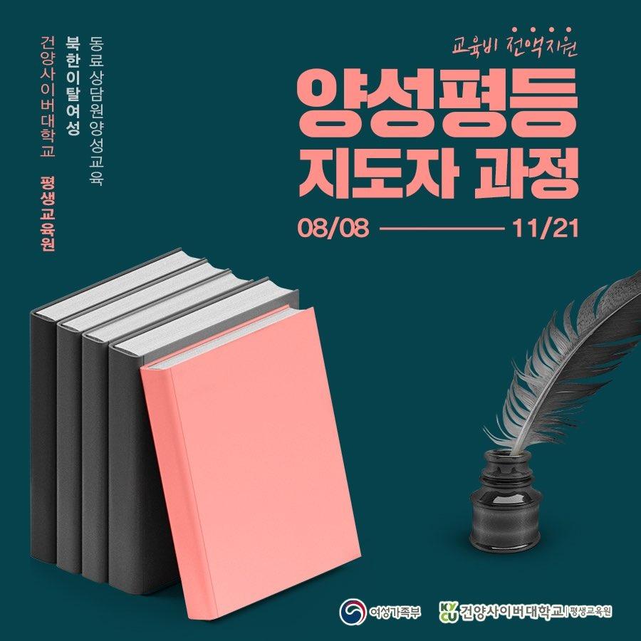 북한이탈여성 동료상담원 양성교육(양성평등 지도자과정)
