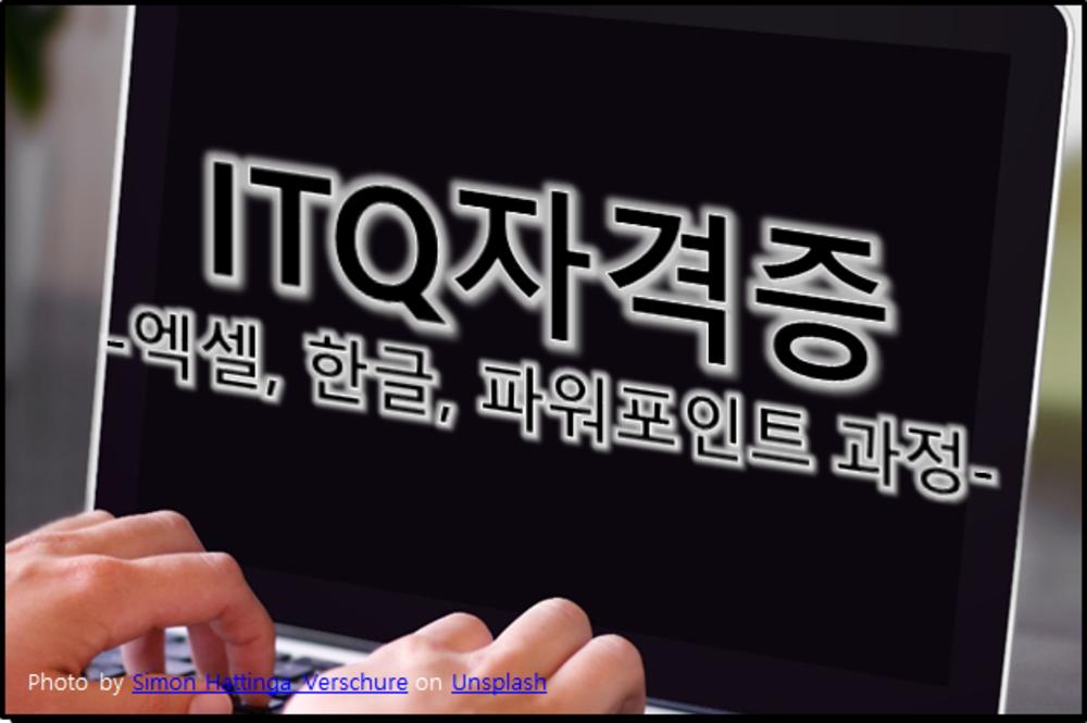 ITQ 자격증(엑셀/한글/파워포인트) 과정(화⋅목 야간)