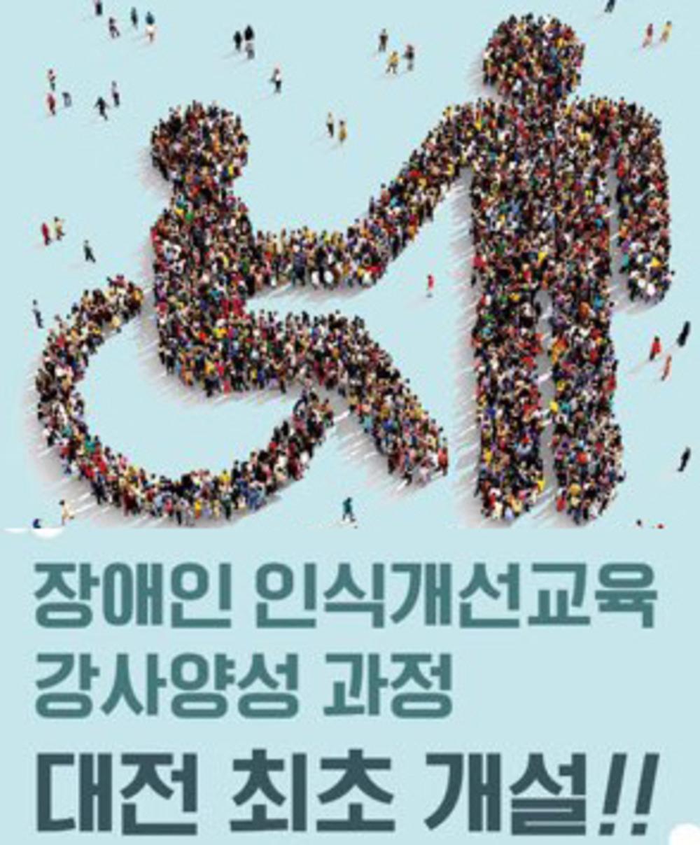 장애인 인식개선 지도사 자격과정(야간 김현주)