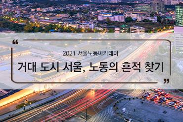 거대 도시 서울, 노동의 흔적 찾기 이미지