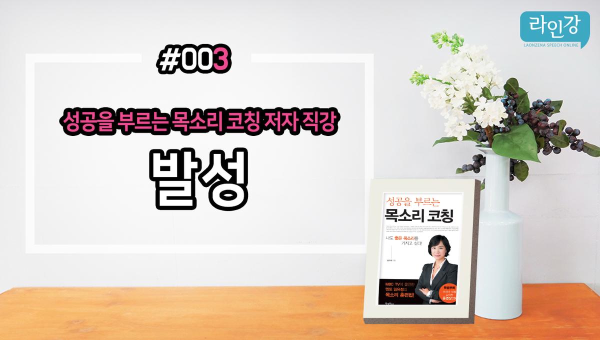 [성공을 부르는 목소리 코칭 저자 직강03]발성