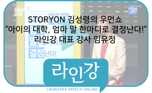 "[STORYON  김성령의 우먼쇼] ""아이의 대학, 엄마 말 한마디로 결정난다!"""