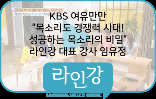 """[KBS 여유만만] """"목소리도 경쟁력 시대! 성공하는 목소리의 비밀"""""""