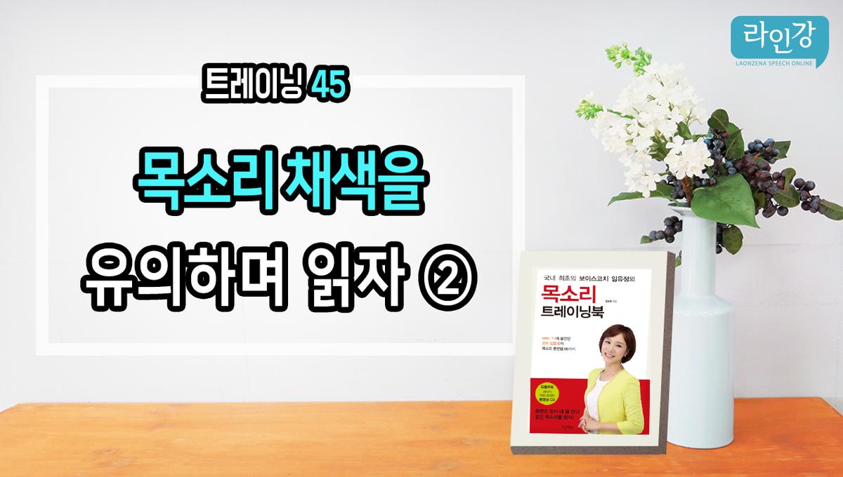 [목소리트레이닝북-트레이닝45]목소리 채색을 유의하며 읽자②