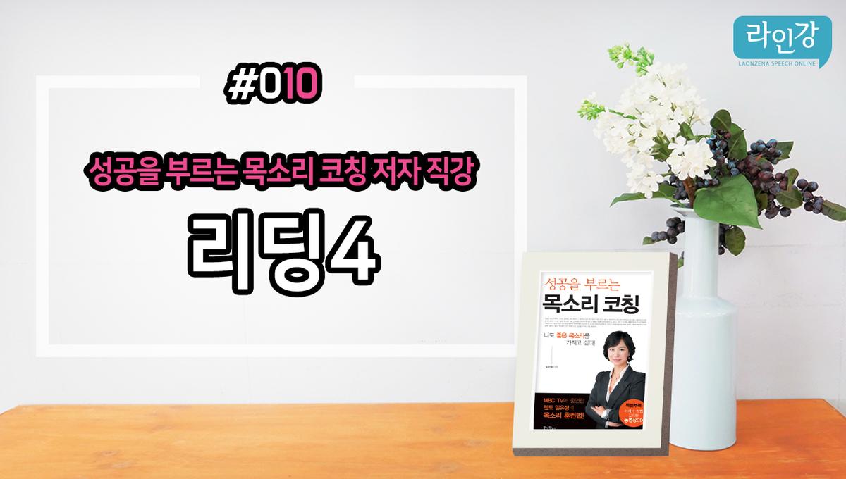 [성공을 부르는 목소리 코칭 저자 직강10]리딩4