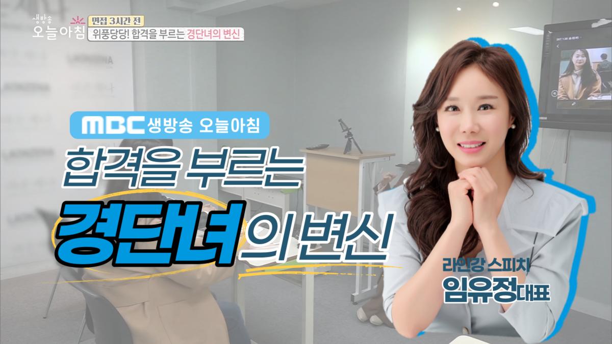 [MBC생방송 오늘아침]면접 3시간전, 합격을 부르는 경단녀의 변신