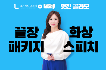 끝장패키지new+화상스피치(5회) 4월 한정 추가 할인 혜택!