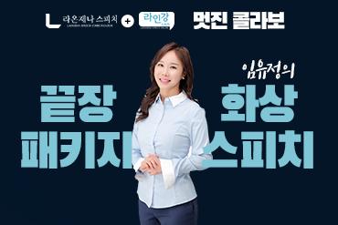 끝장패키지+화상스피치(8회)_임유정 대표