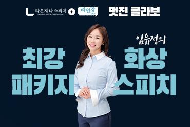 최강패키지+화상스피치(8회)_임유정 대표
