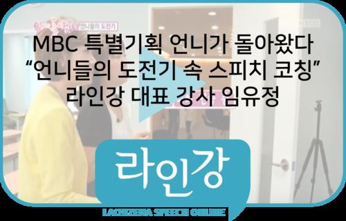 "[MBC 특별기획 언니가 돌아왔다] ""언니들의 도전기 속 스피치 코칭"""