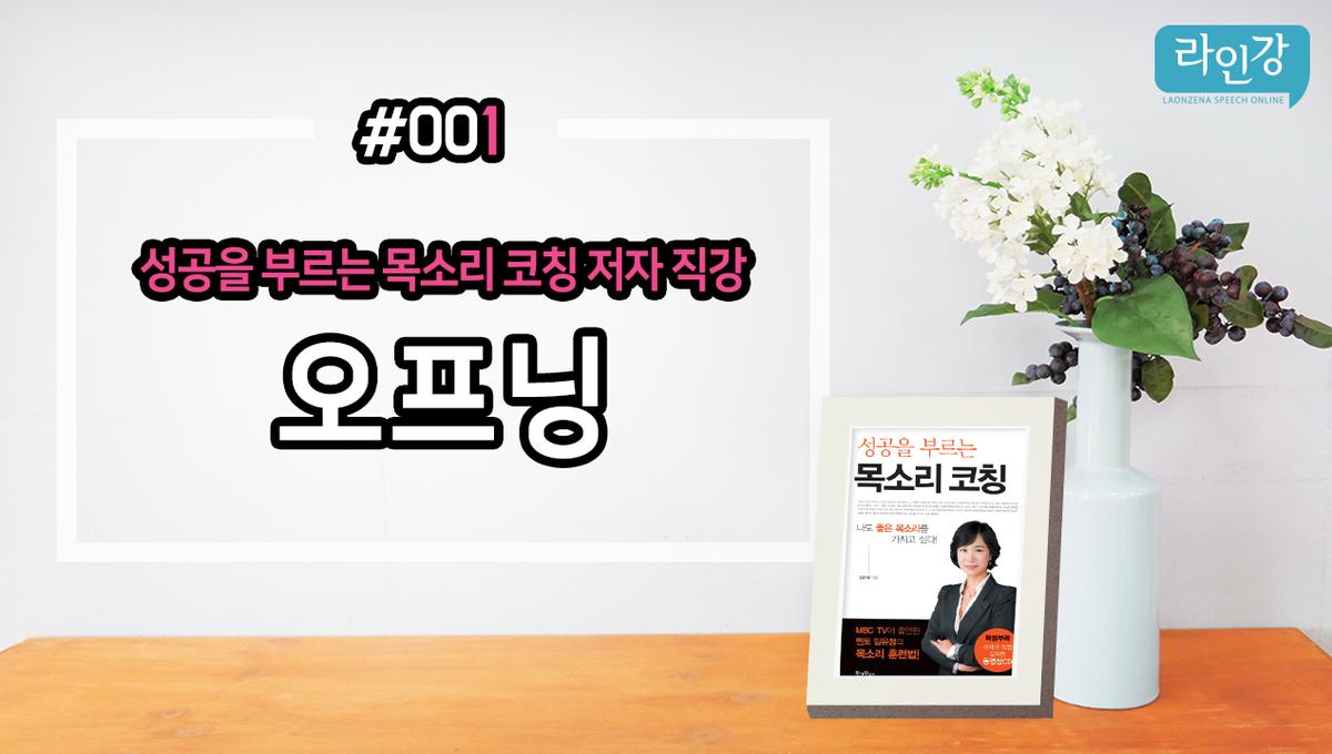 [성공을 부르는 목소리 코칭 저자 직강01]오프닝