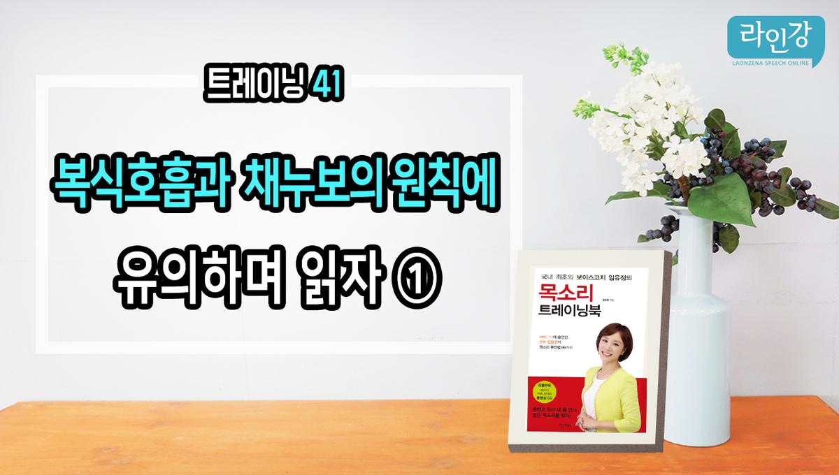 [목소리트레이닝북-트레이닝41]복식호흡과 채누보의 원칙을 유의하며 읽자①