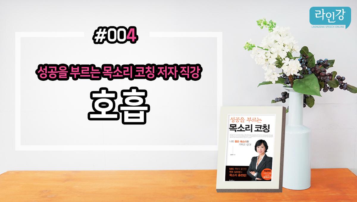 [성공을 부르는 목소리 코칭 저자 직강04]호흡