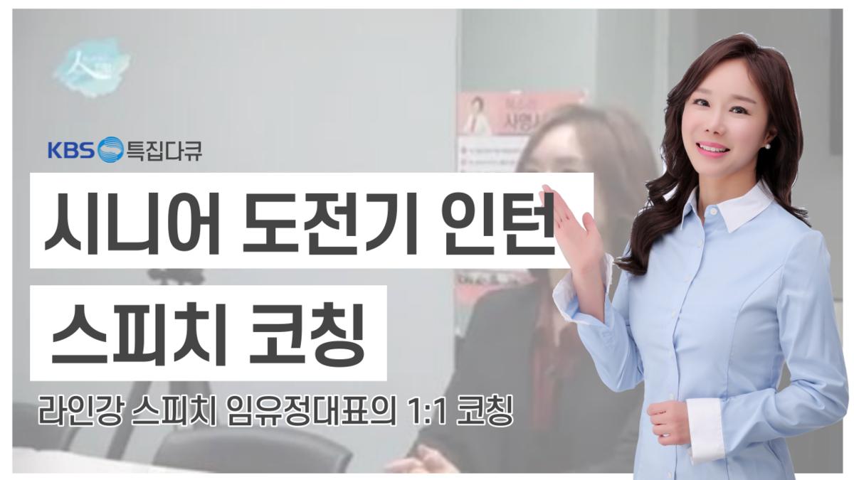 """[KBS 특집 다큐] """"시니어 도전기, 인턴"""""""