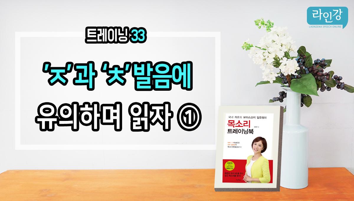 [목소리트레이닝북-트레이닝33]'ㅈ'과 'ㅊ'의 발음에 유의하며 읽자①