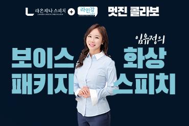 보이스패키지+화상스피치(8회)_임유정 대표