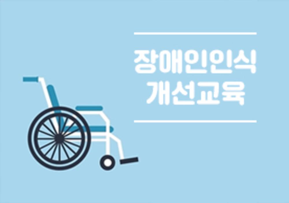 장애인인식개선교육 이미지