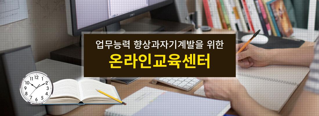 온라인교육센터 배너