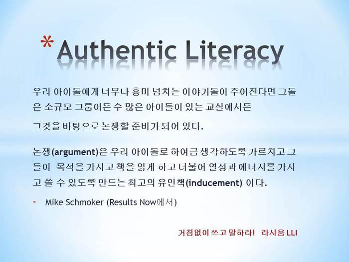 진정한 리터러시(authentic literacy)를 위하여