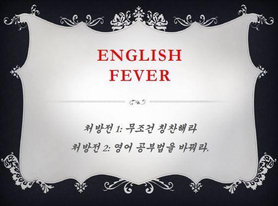 영어열병 (English Fever)