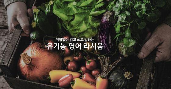 유기농 영어교육으로 어떤 효과를 볼 수 있을까?